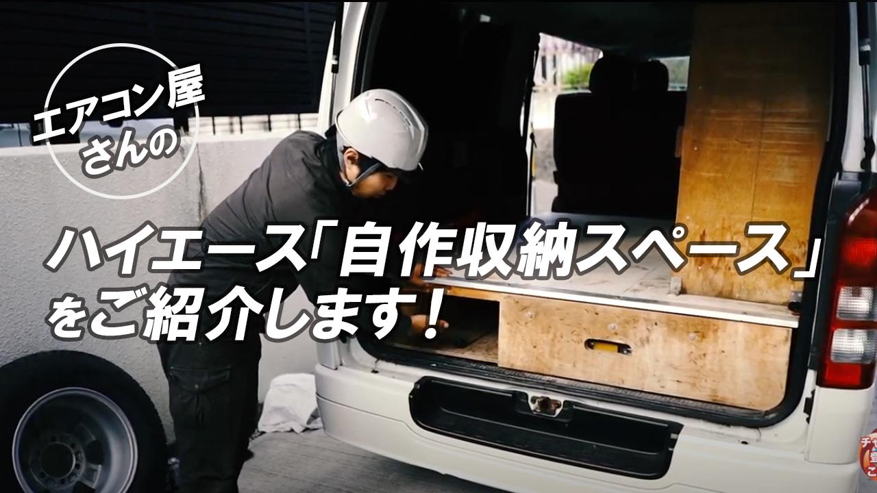 エアコン屋のハイエース「自作収納スペース」をご紹介!菜花空調の1号車です。