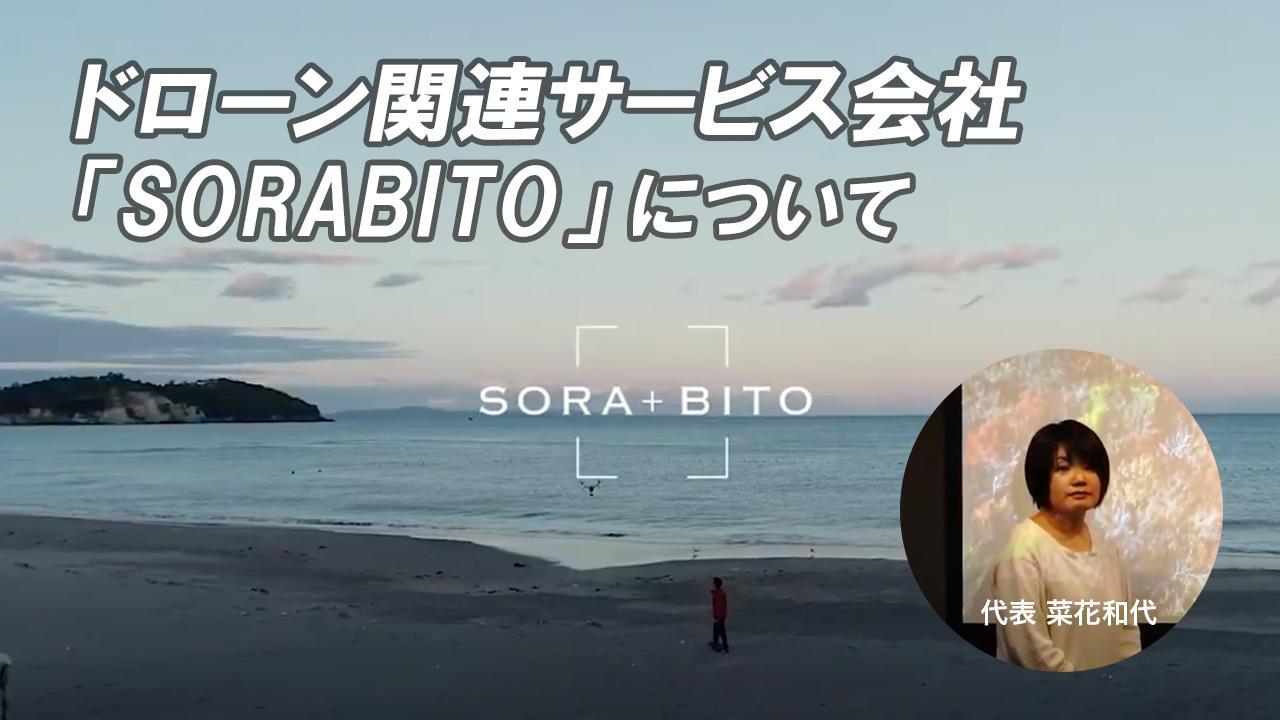 ドローンの関連会社「SORABITO」の代表にサービスについてお話をお伺いしました!